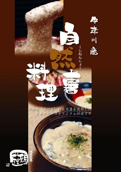 じねんじょ(色変更).JPG