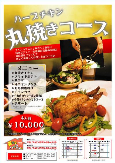 丸焼きチキンチラシ.JPG