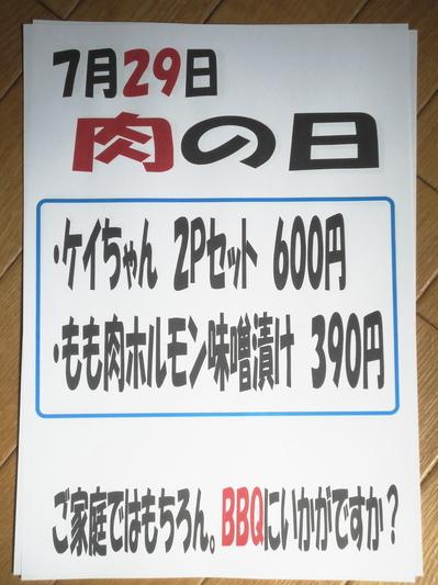 DSC00736.JPGのサムネイル画像